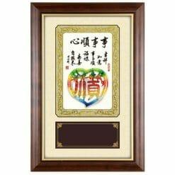 DY-123-4 事事順心木質獎牌