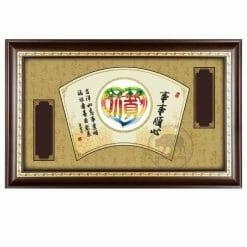 DY-151-2 事事順心木框壁飾獎匾