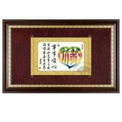 DY-159-2 事事順心木框壁式獎牌