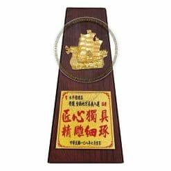 DY-087-6 一帆風順立式獎牌