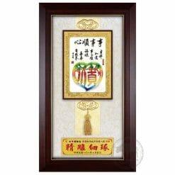 DY-143-4 事事順心木框匾