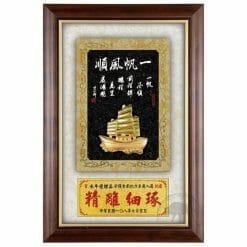 DY-191-5 一帆風順木質壁掛式獎匾