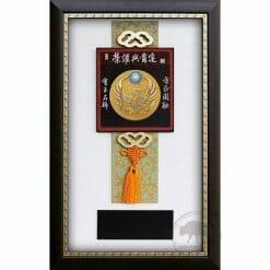 消防獎牌 Q1164