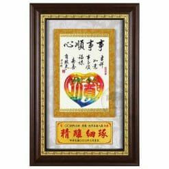 20A128-14 事事順心壁式牌匾