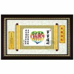 20A133-15 壁掛式獎牌事事順心