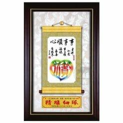 20A135-15 壁飾獎牌事事順心