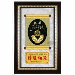 20A153-16 獅子賀匾